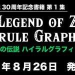 New Zelda art book up for pre-order in Japan