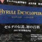 Nintendo reveals Zelda encyclopedia, third volume in books covering Zelda history