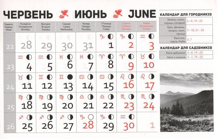 Посівний календар на червень 2018 року фото