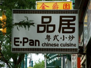 Chinatown Spadina Avenue_6283995999_l