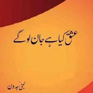 Ishq Kia Hai Jaan Lo Gy by Lubna Jadoon