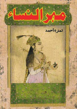 Mehr-un-Nisa by Nimra Ahmed