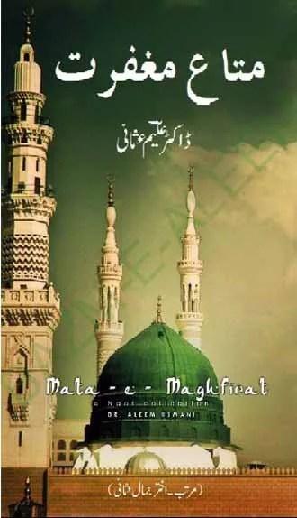 Mata-e-Maghfirat by Dr. Aleem Usmani