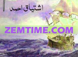 Yabnae Mohim by Ishtiaq Ahmed - (Special Number) Khas Number