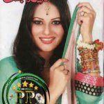 Urdu Khawateen Digest Download Free & Read in PDF Format Novembar 2017