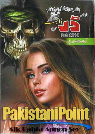 Darr  Monthly Urdu Digest Download Free Edition Feb - 2018