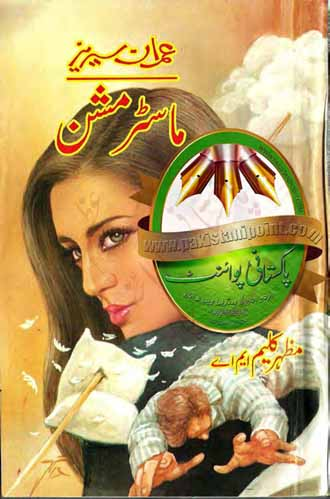 Mazhar Kaleem New Imran Series Noval Master Mission Complete PDF Book Download Free Online