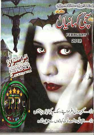 Sachi Kahaniyaan Urdu Noval Download Edition February 2018 – Complete PDF Noval Download & Read