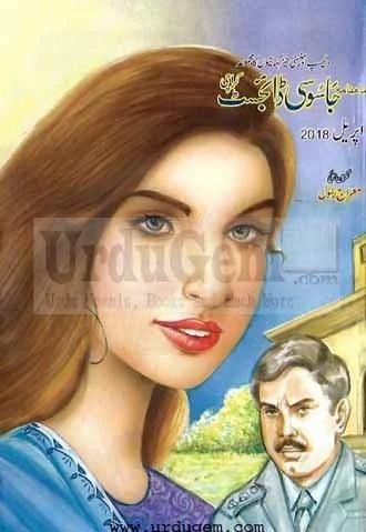 Jasoosi Latest Urdu Digest Edtion April 2018 – PDF Digest Free Download & Read