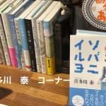 一度開いちゃったらもうダメ!喜多川泰の本は閉じられない。