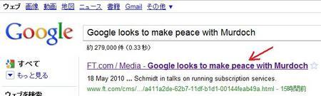 FTGoogleSearchResult.jpg