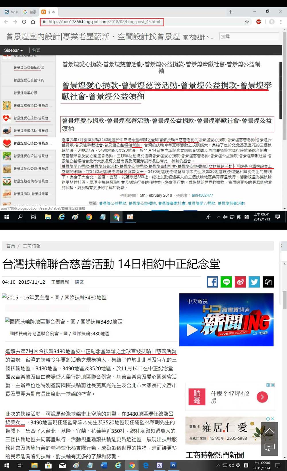 臺灣臺北地方法院 108 年訴字第 215 號民事判決