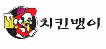 Old Chicken Baengi Logo