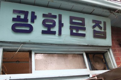 Seoul Food Guide: Gwanghwamun Jip sign