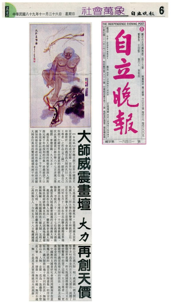大師威震畫壇 大力再創天價 (2000 年 11 月 26 日刊載於自立晚報)
