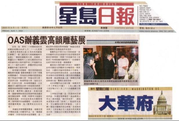 OAS-辦義雲高韻雕藝展 (2003 年 8 月 1 日刊載於星島日報)