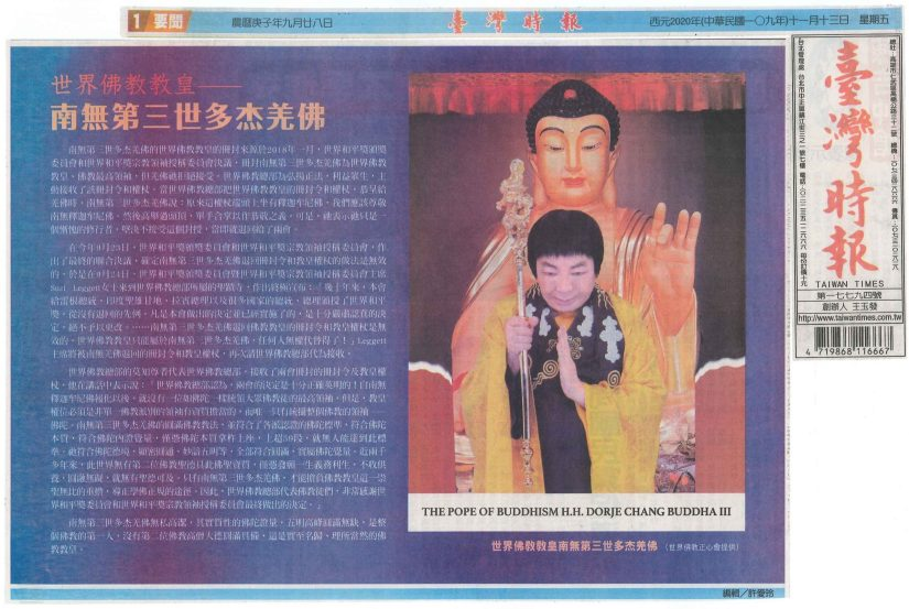 世界佛教教皇-南無第三世多杰羌佛