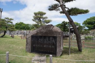 Stone signage at the entrance of Himeji Castle