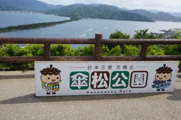 Welcome to Kasamatsu Park