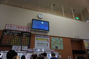 The ticketing counter