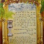 Sukkot and Simchat Torah Posters
