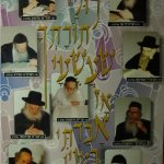 Rabbis/Rebbes Posters