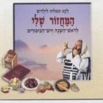 Rosh Hashana Books