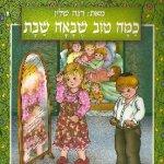 Shabbat Books