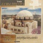 Israel Puzzles