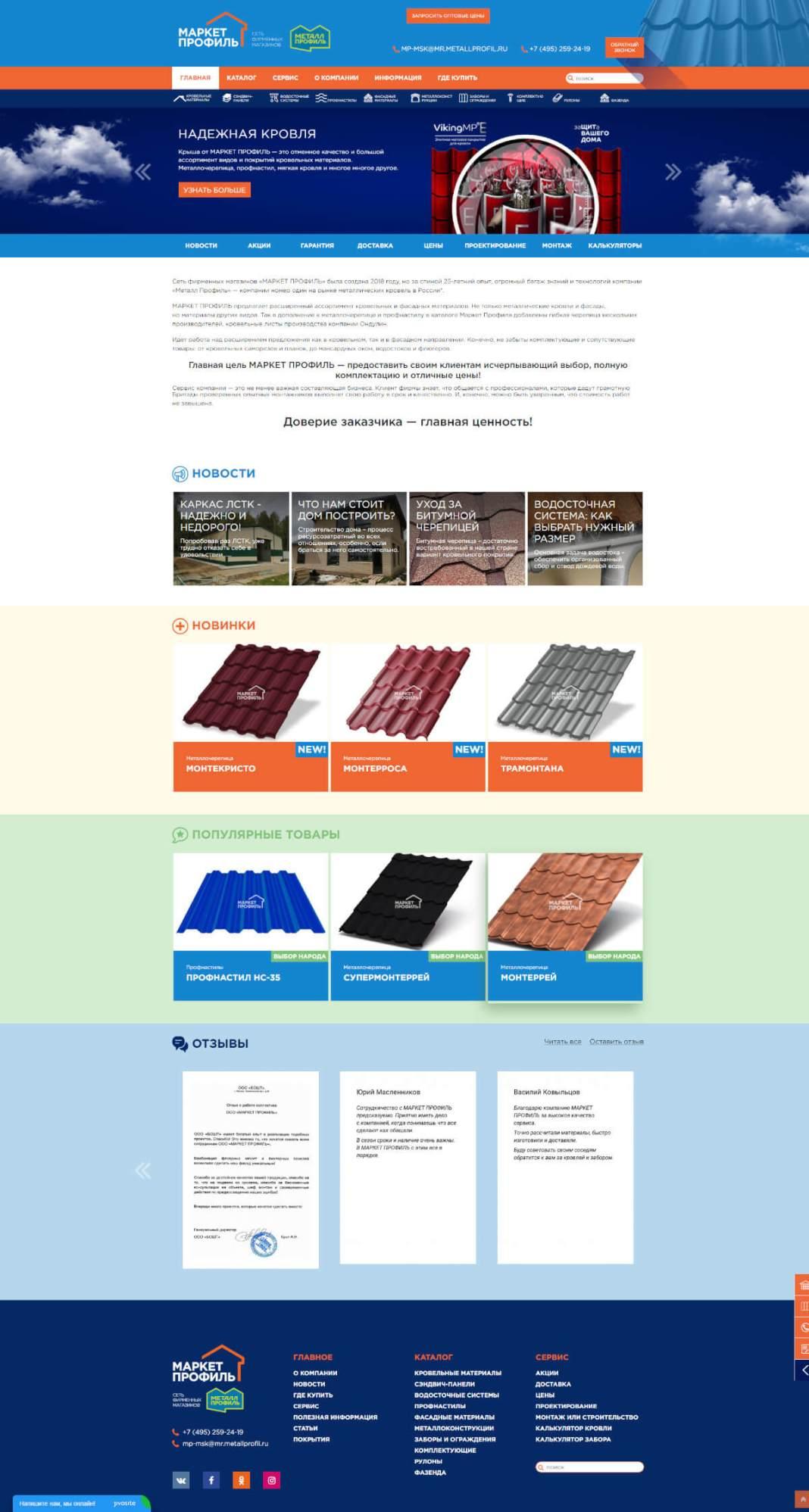 Маркет Профиль Официальный сайт