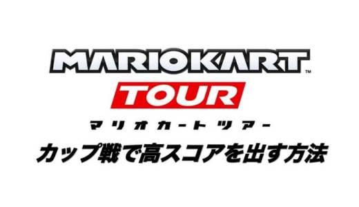 【マリオカートツアー攻略】リーグ戦のランキングで高スコアを出す方法