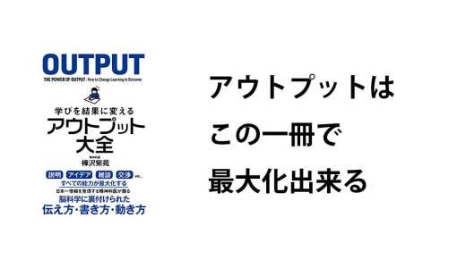 【アウトプットの最大化】唐沢紫苑さん「アウトプット大全」感想