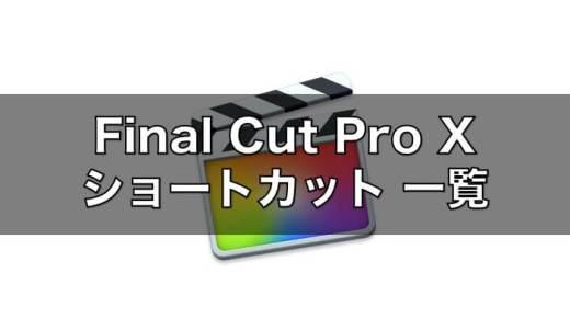 【Final Cut Pro X】最低限覚えたいショートカットキー一覧