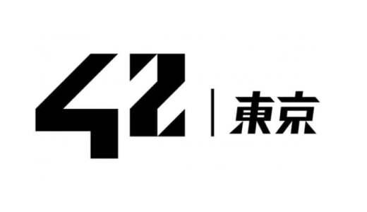 【42東京】プログラミングを無料で学べるサービスが登場!