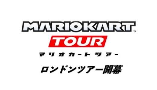 【マリオカートツアー攻略】ロンドンツアー開幕!ゲットできるアイテム一覧まとめ