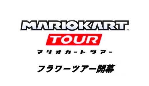 【マリオカートツアー攻略】フラワーツアー開幕!ゲットできるアイテム一覧まとめ