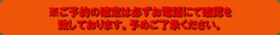 メールご予約確認バー【大阪心斎橋メンズ脱毛サロンゼロ】