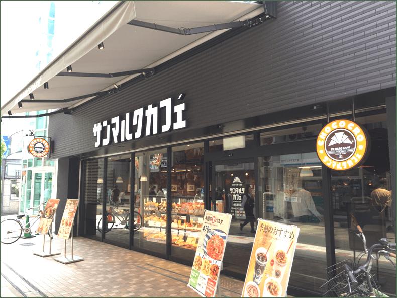 サンマルクカフェ南久宝寺店