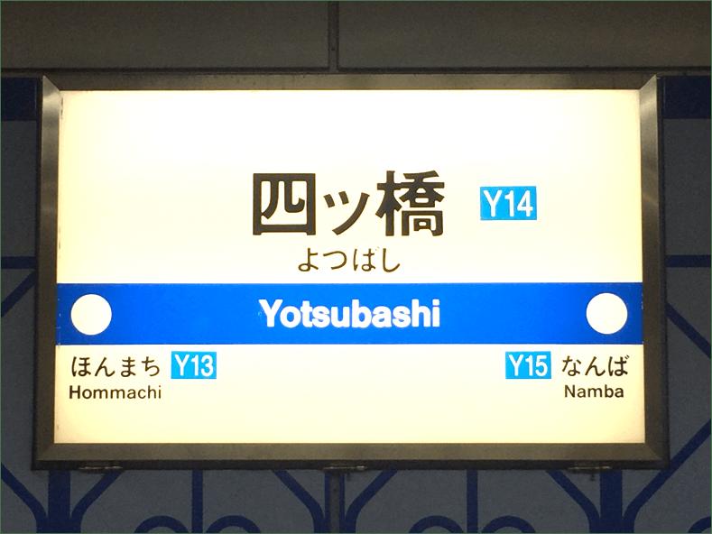 四ツ橋線四ツ橋駅【西梅田~住之江公園】
