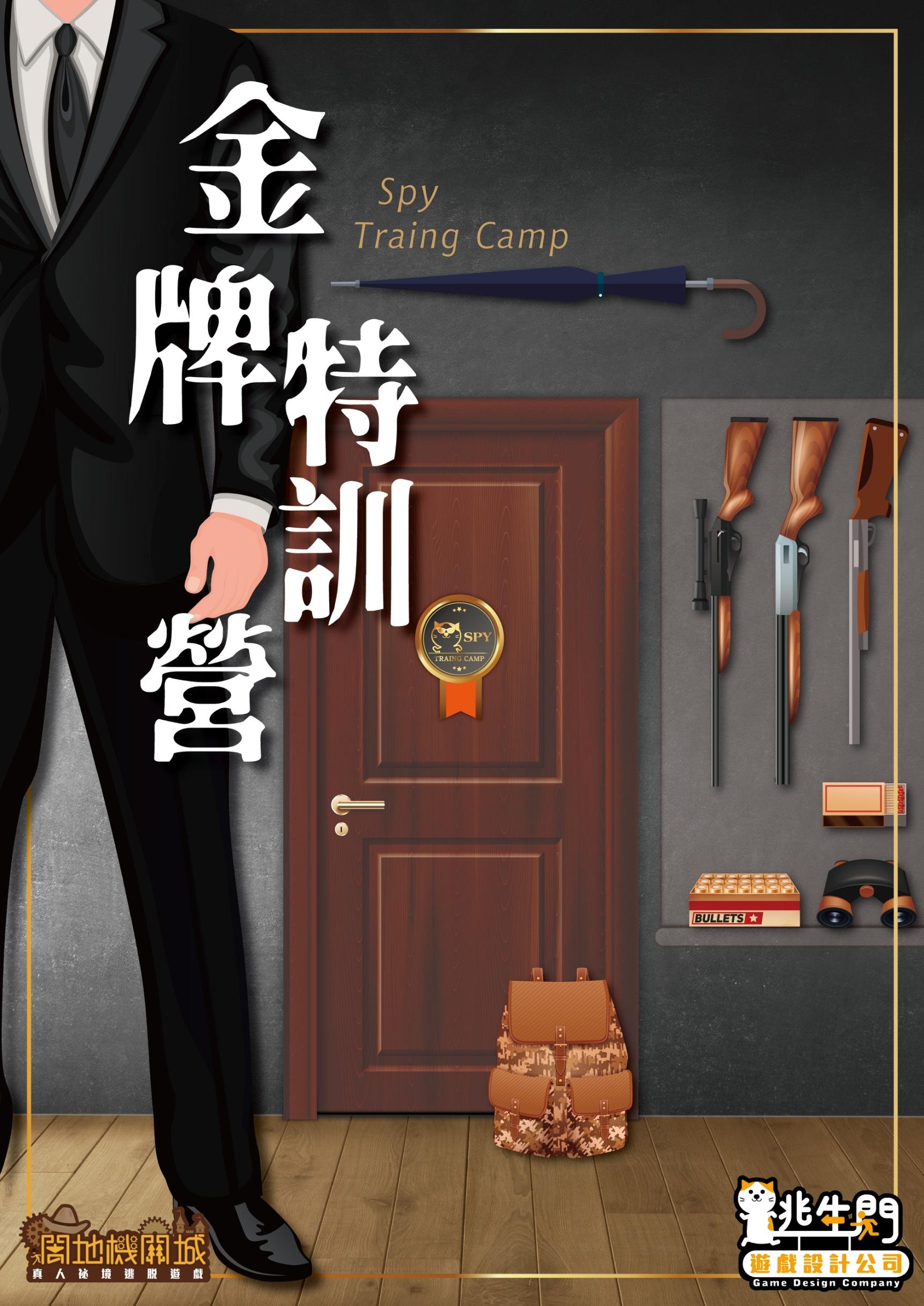 金牌特訓營 - 逃生門遊戲設計公司