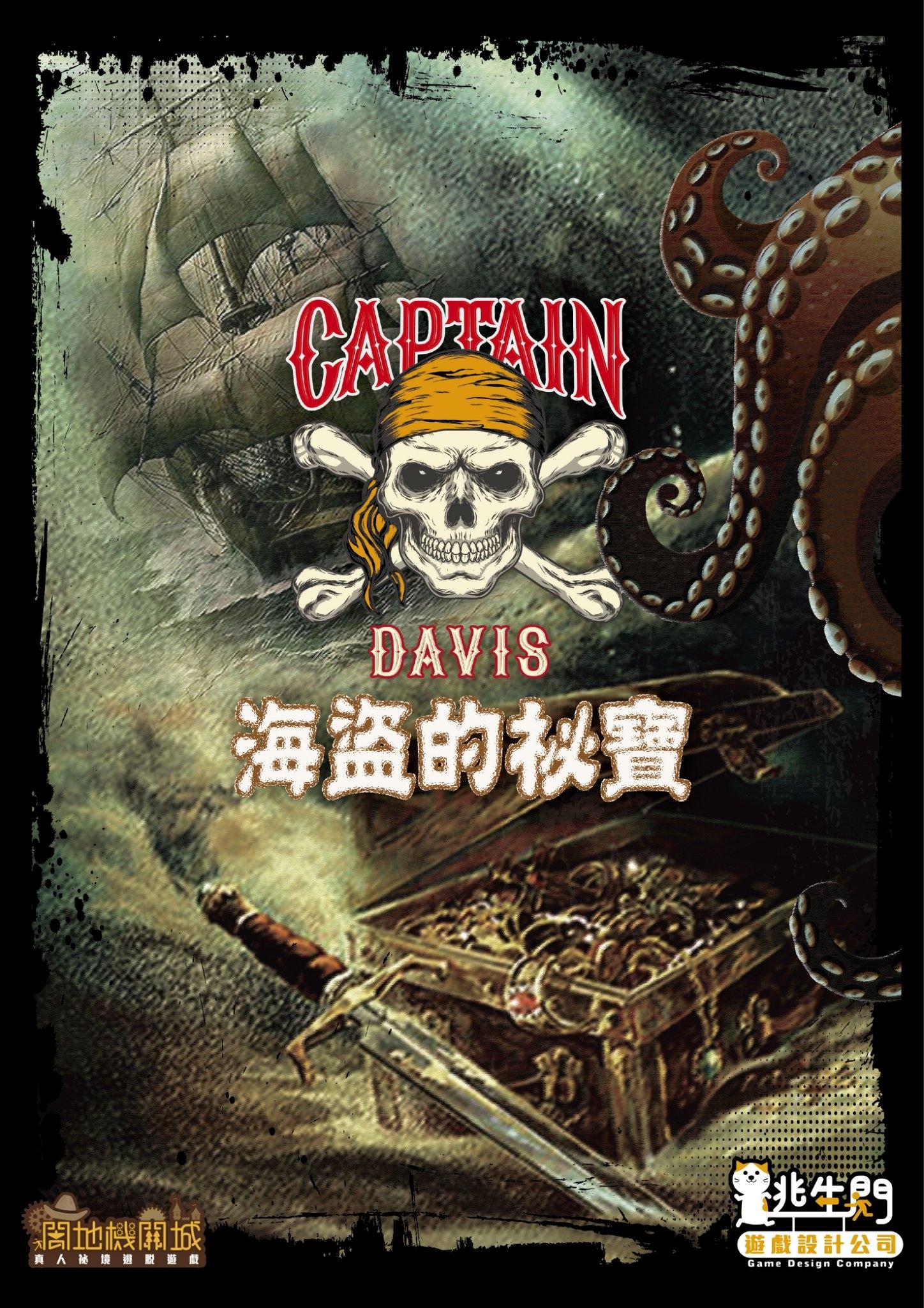 海盜的秘寶 - 逃生門遊戲設計公司