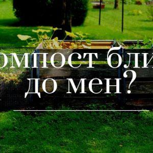 Зони за споделено компостиране в България