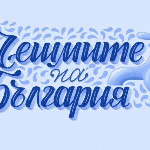да изчистим чешмите в България