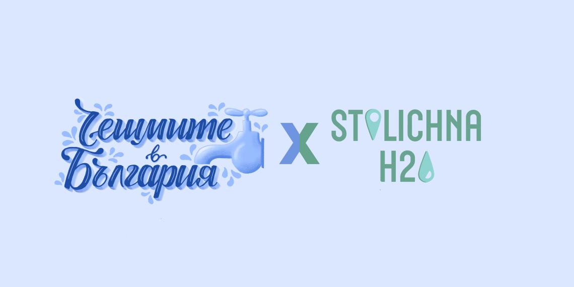 чешмите в България обединява усилия със stolichna h2o