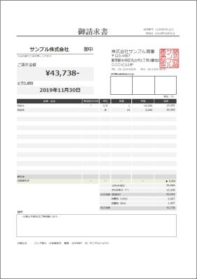 軽減税率対応のExcel請求書テンプレート(一括値引き対応版)