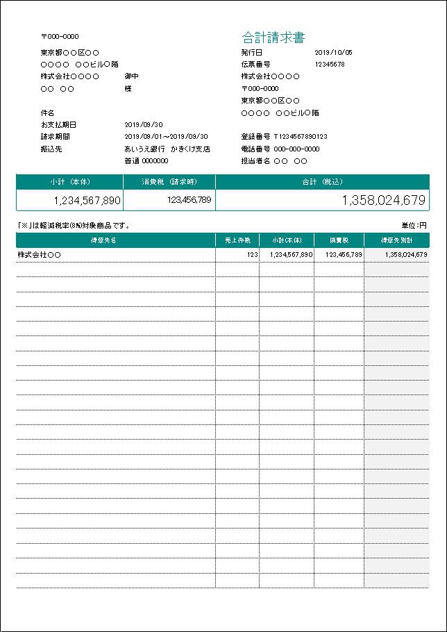 合計請求書(区分記載方式・インボイス制度)8%「※」付