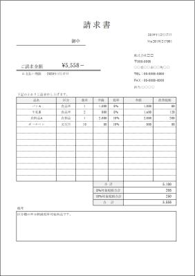 シンプルな複数税率対応のEXCEL請求書テンプレート