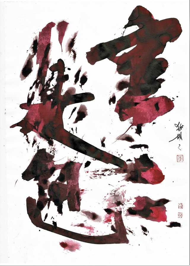 gestural abstraction and chinese characters