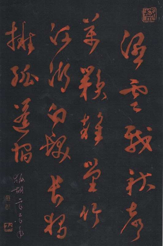 running script calligraphy red on black paper