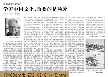 Guangming Daily Article